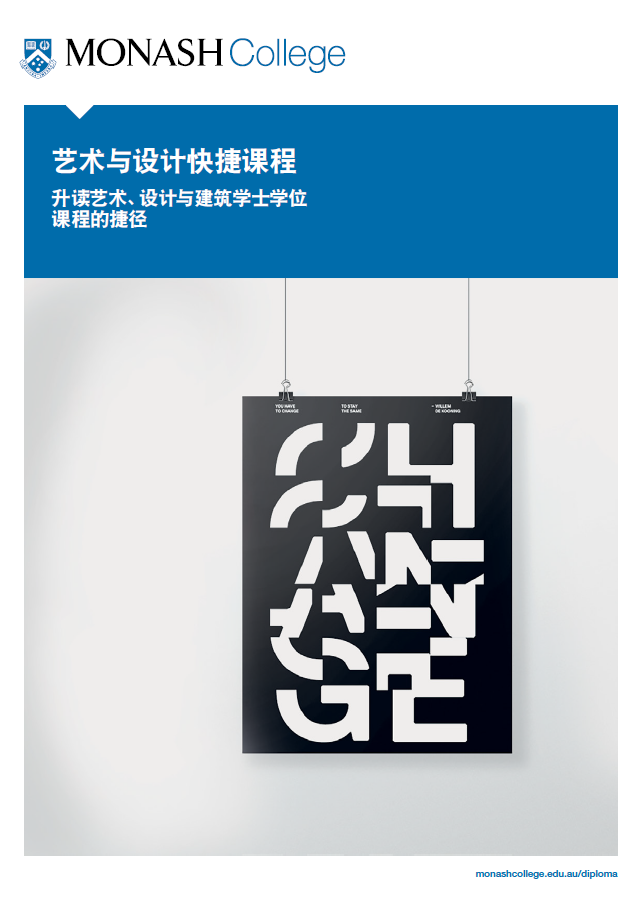 Front cover of the Chinese language Diploma of Art and Design brochure