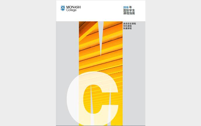 Cover of Monash College Course Guide 2017 - Chinese